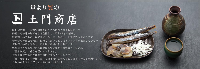 北海道岩内名産 量より質のカネトイチ土門商店