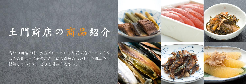 北海道岩内名産 水産加工商品、身欠き鰊、かずのこ、たらこ